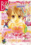 Chihayafuru Be Love Cover 2011 Nr 20