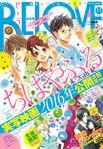 Chihayafuru Be Love Cover 2015 Nr 11