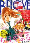 Chihayafuru Be Love Cover 2019 Nr 10