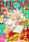 Chihayafuru Be Love Cover 2020 Nr 06