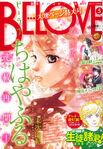 Chihayafuru Be Love Cover 2015 Nr 05