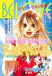 Chihayafuru Be Love Cover 2013 Nr 18