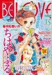 Chihayafuru Be Love Cover 2014 Nr 15