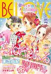 Chihayafuru Be Love Cover 2012 Nr 07