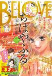 Chihayafuru Be Love Cover 2016 Nr 18