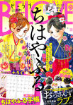 Chihayafuru Be Love Cover 2018 Nr 22