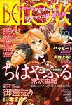 Chihayafuru Be Love Cover 2009 Nr 19