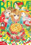 Chihayafuru Be Love Cover 2016 Nr 20