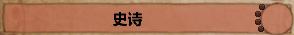 史诗(天赋).png