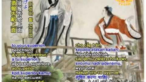 墨家學說《墨子》卷三「尚同」 中文 (1 3)