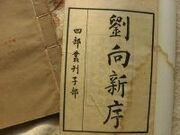 Liuxiang2.jpg
