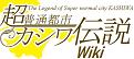 Chou Futsuu Toshi Kashiwa Densetsu Wiki