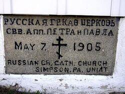 Simpson Greek Catholic.jpg