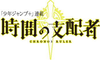 Chronos Ruler Logo.png