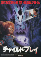 Childs-play-japanese-movie-poster