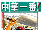 Chūka Ichiban! (manga)