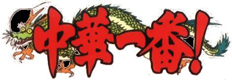 Chuka Ichiban Wiki