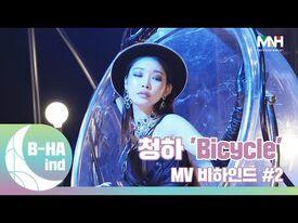-B-HAind- CHUNG HA 청하 'Bicycle' MV 비하인드 -2