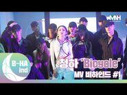 -B-HAind- CHUNG HA 청하 'Bicycle' MV 비하인드 -1