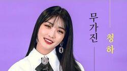 Mugazine Interview 청하(Chungha)를 가장 설레게 하는 것은?