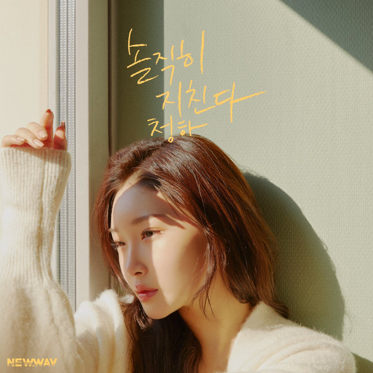 Chung Ha Everybody Has album cover.png