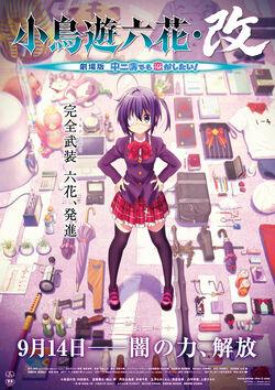 Love, Chunibyo & Other Delusions the Movie Rikka Version.jpg