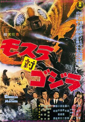 Mothra vs. Godzilla Poster A-1-.png