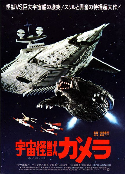 Gamera: Super Monster (1980)