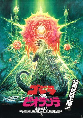 Godzilla vs biollante poster-1-.jpg