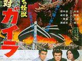 The War of the Gargantuas (1966)