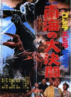 Godzilla vs the Sea Monster 1966-1-.jpg