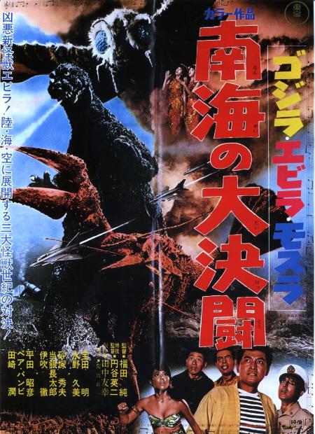 Ebirah, Horror of the Deep (1966)