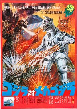 Godzilla vs Mechagodzilla 1974-1-.jpg
