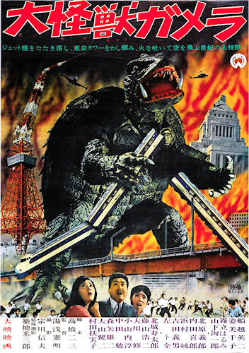 Gamera: The Giant Monster (1965)