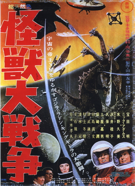 Invasion of Astro-Monster (1965)