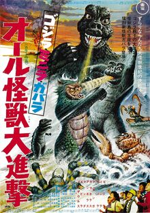 Godzilla's Revenge 1969-1-.jpg