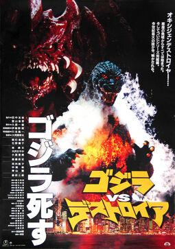 Godzilla.jp - 22 - Godzilla vs. Destoroyah-1-.jpg