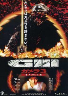 Gamera-3-poster.jpg