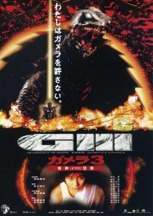 Gamera 3: The Revenge of Iris (1999)