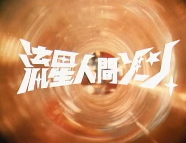 Zone Fighter (1973 series)