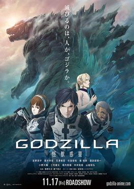 Godzilla: Planet of the Monsters (2017: animated)