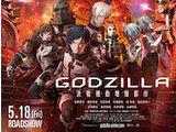 Godzilla: City on the Edge of Battle (2018: animated)