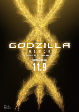 Anime Godzilla 3 Teaser Poster.jpg