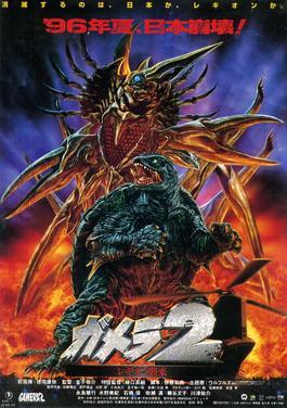 Gamera 2: Attack of Legion (1996)