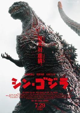 Godzilla Resurgence Theatrical Poster-1-.jpg
