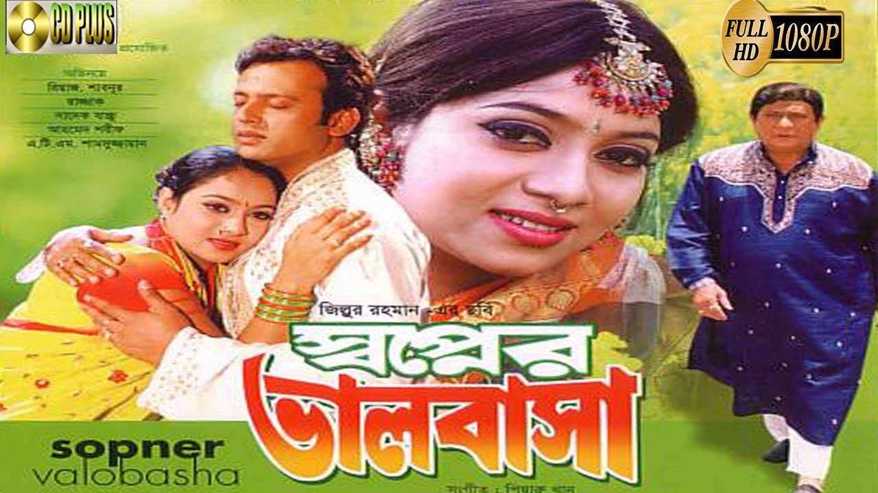 Sopner Valobasha (2003)