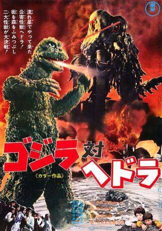 Godzilla vs Hedorah 1971-1-.jpg