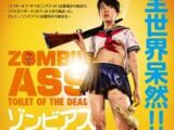 Zombie Ass: Toilet of the Dead (2011)