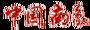 Emblem of Nanjing