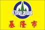 Emblem of Keelung